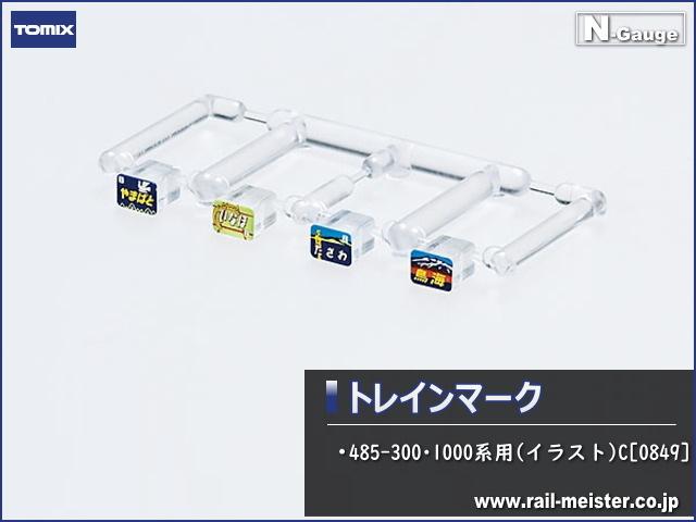 トミックス トレインマーク485-300・1000系用(イラスト)C[0849]