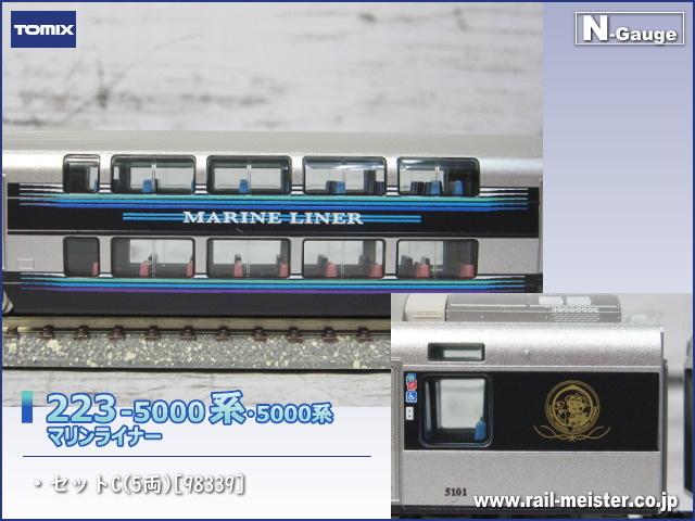 トミックス JR223-5000系・5000系 マリンライナー セットC(5両)[98339]