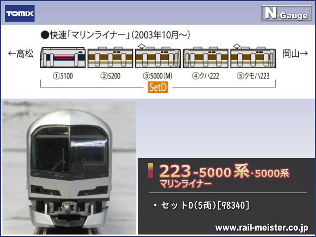 トミックス JR223-5000系・5000系 マリンライナー セットD(5両)[98340]
