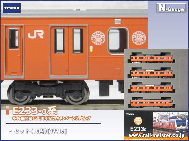 トミックス JR E233-0系 中央線開業130周年記念キャンペーンラッピング セット(10両)[97916]