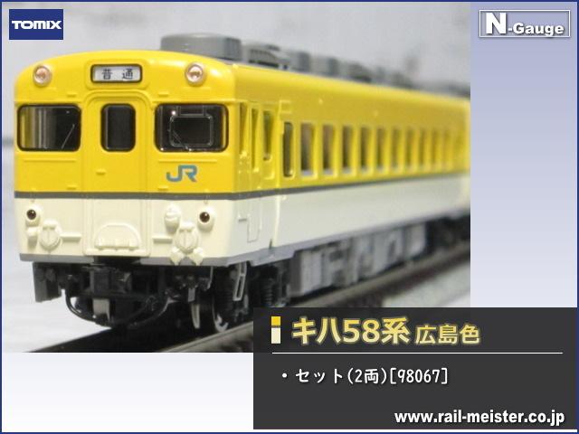 トミックス JRキハ58系 広島色 セット(2両)[98067]
