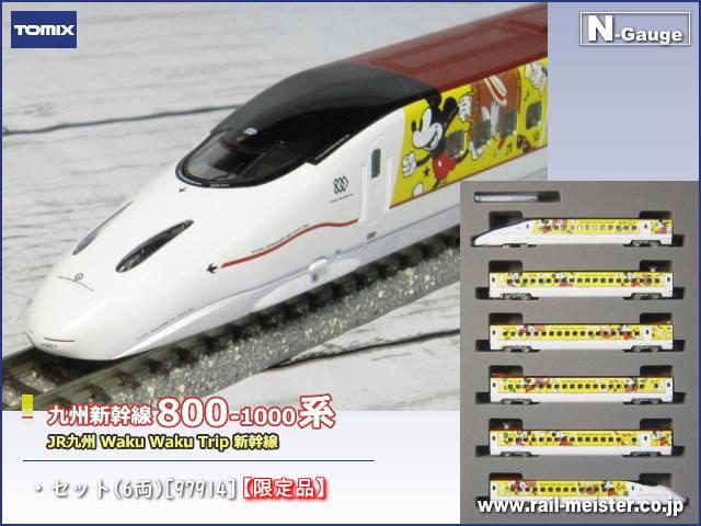 トミックス 九州新幹線800-1000系(JR九州 Waku Waku Trip 新幹線) セット(6両)【限定品】[97914]