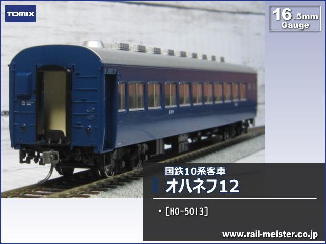 トミックス 国鉄客車オハネフ12[HO-5013]