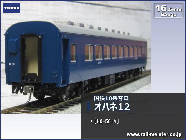 トミックス 国鉄客車オハネ12[HO-5014]