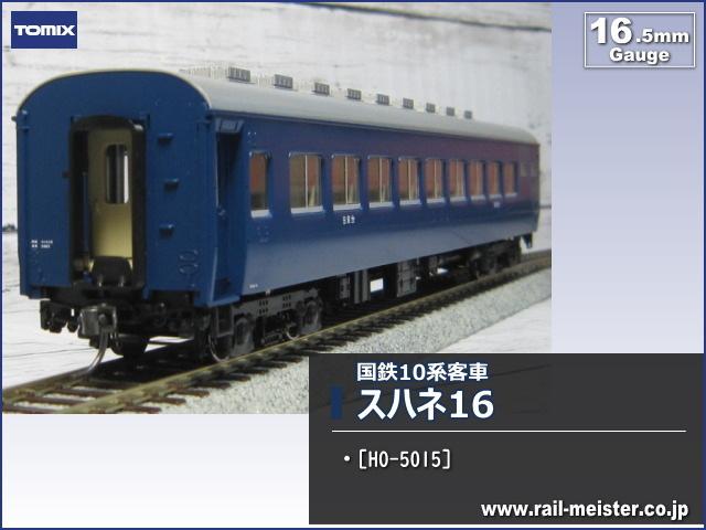 トミックス 国鉄客車スハネ16[HO-5015]