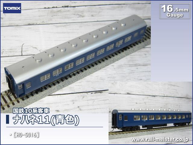 トミックス 国鉄客車ナハネ11(青色)[HO-5016]