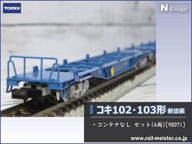 トミックス JRコキ102・103形 新塗装・コンテナなし セット(4両)[98071]