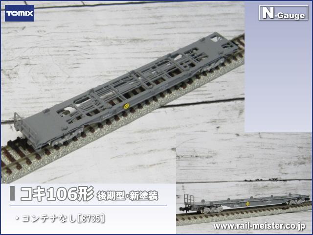 トミックス JR貨車コキ106形 後期型・新塗装・コンテナなし[8735]