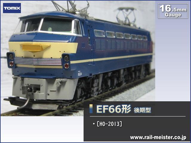 トミックス 国鉄EF66形 後期型[HO-2013]