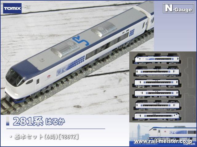 トミックス JR281系 はるか 基本セット(6両)[98672]