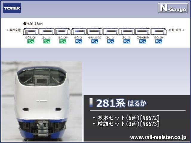 トミックス JR281系 はるか 基本(6両)+増結(3両) 9両組[98672/98673]