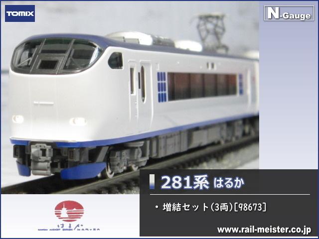 トミックス JR281系 はるか 増結セット(3両)[98673]