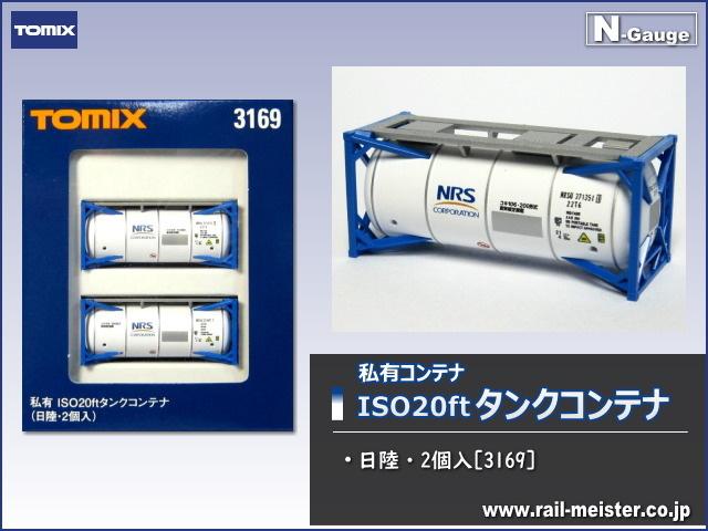 トミックス 私有ISO20ftタンクコンテナ(日陸・2個入)[3169]