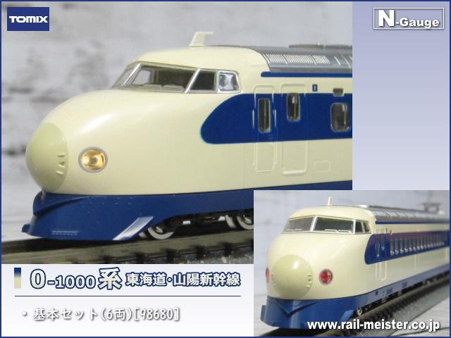 トミックス 国鉄0系1000番台 東海道・山陽新幹線 基本セット(6両)[98680]