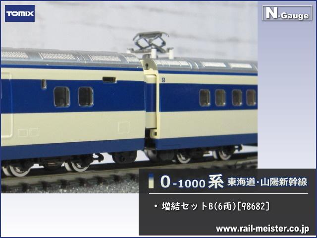 トミックス 国鉄0系1000番台 東海道・山陽新幹線 増結セットB(6両)[98682]