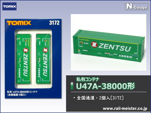 トミックス 私有U47A-38000形コンテナ(全国通運・2個入)[3172]