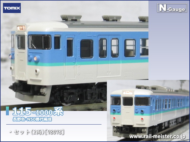 トミックス JR115系1000番台(長野色・N50番代編成) セット(2両)[98078]