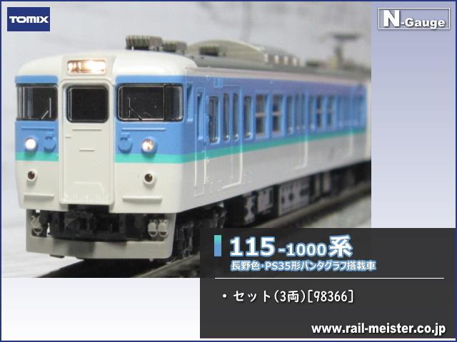 トミックス JR115系1000番台(長野色・PS35形パンタグラフ搭載車) セット(3両)[98366]