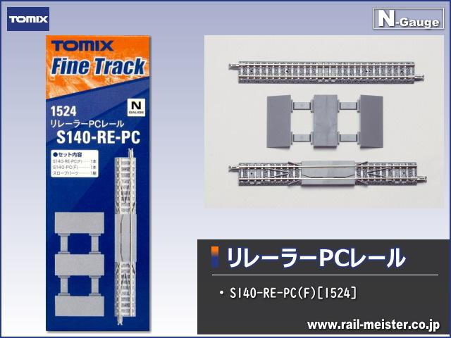トミックス リレーラーPCレール S140-RE-PC(F)[1524]