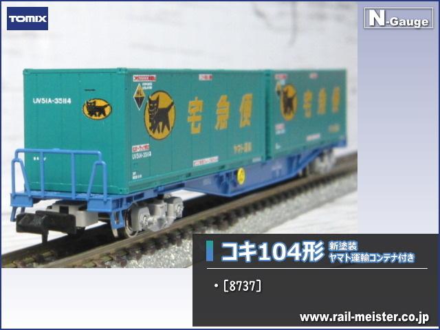 トミックス JR貨車コキ104形(新塗装・ヤマト運輸コンテナ付き)[8737]