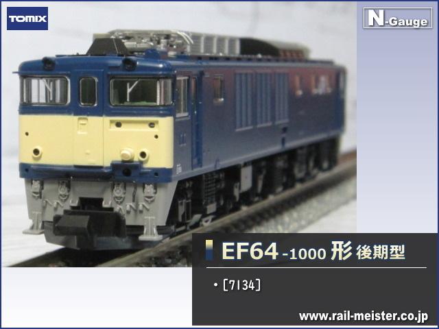トミックス JR EF64-1000形 後期型[7134]