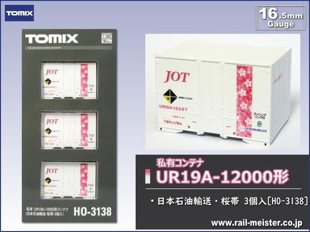 トミックス 私有UR19A-12000形コンテナ(日本石油輸送・桜帯) 3個入[HO-3138]
