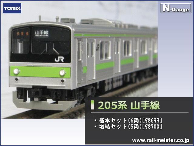 トミックス JR205系 山手線 基本(6両)+増結(5両) 10両組[98699/98700]