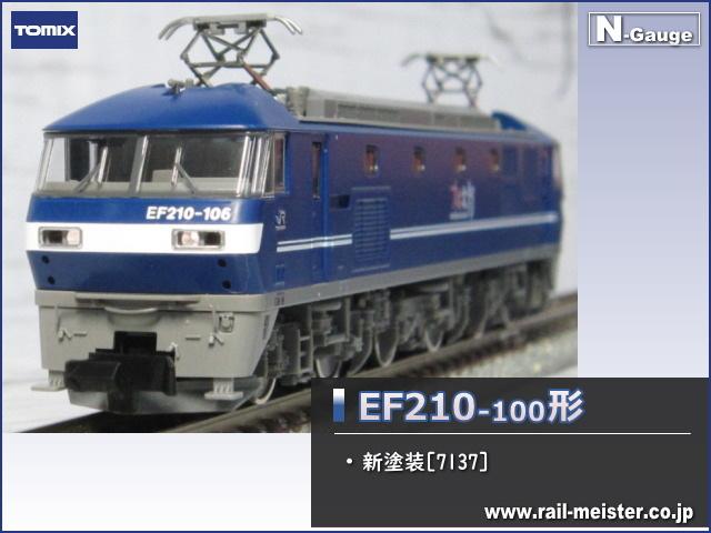 トミックス JR EF210-100形 新塗装[7137]