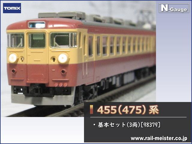 トミックス 国鉄455(475)系 基本セット(3両)[98379]