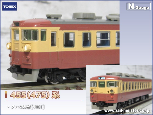 トミックス 国鉄455(475)系クハ455形[9001]
