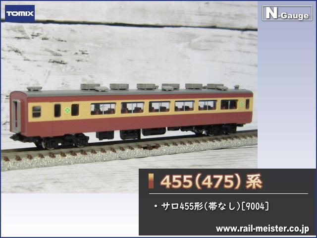 トミックス 国鉄455(475)系サロ455形(帯なし)[9004]