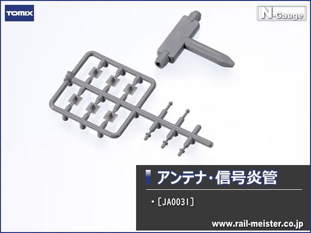 トミックス アンテナ・信号炎管(E233系用)[JA0031]