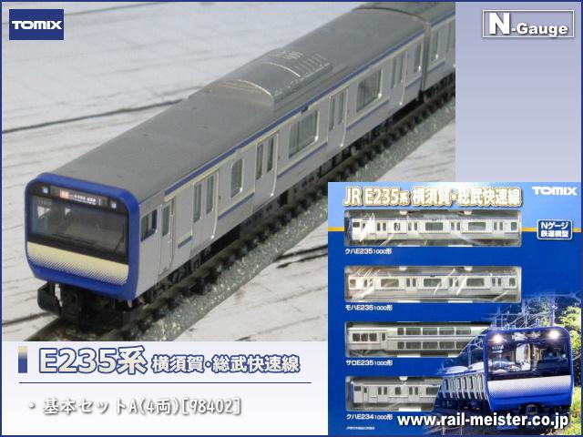 トミックス JR E235系 横須賀・総武快速線 基本セットA(4両)[98402]