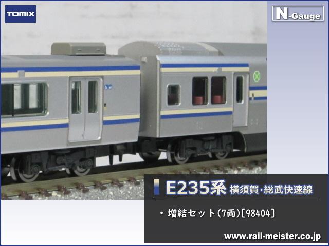 トミックス JR E235系 横須賀・総武快速線 増結セット(7両)[98404]
