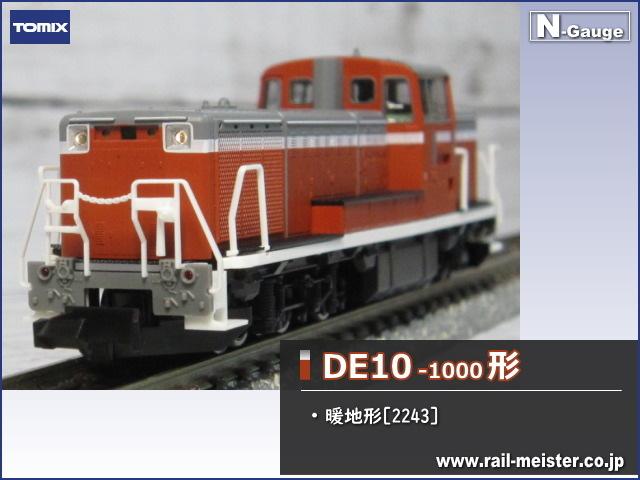 トミックス 国鉄DE10-1000形 暖地形[2243]