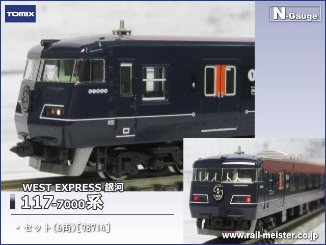 トミックス JR117-7000系 WEST EXPRESS 銀河 セット(6両)[98714]