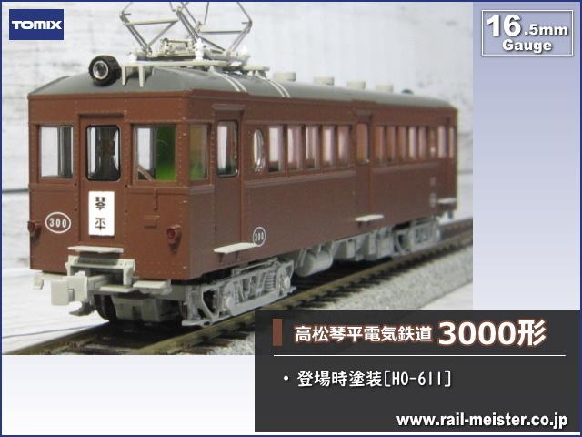 トミックス 高松琴平電気鉄道3000形 登場時塗装[HO-611]