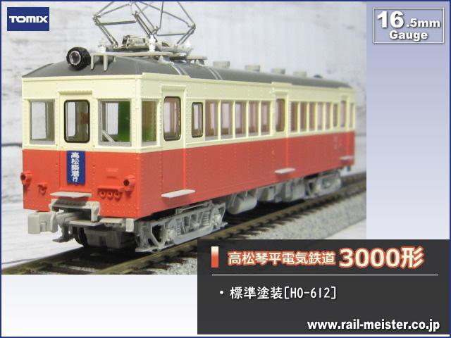トミックス 高松琴平電気鉄道3000形 標準塗装[HO-612]