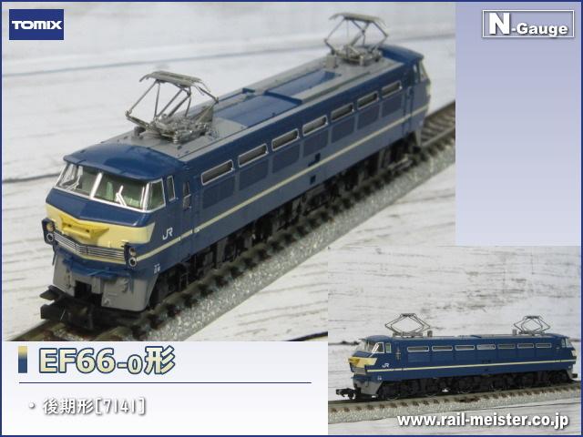 トミックス JR EF66-0形(後期形)[7141]