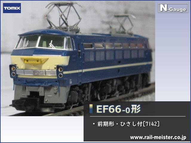 トミックス JR EF66-0形(前期形・ひさし付)[7142]
