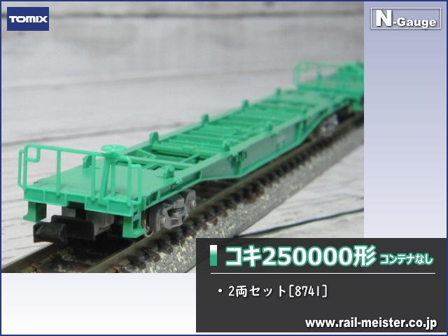 トミックス JR貨車コキ250000形(コンテナなし・2両セット)[8741]