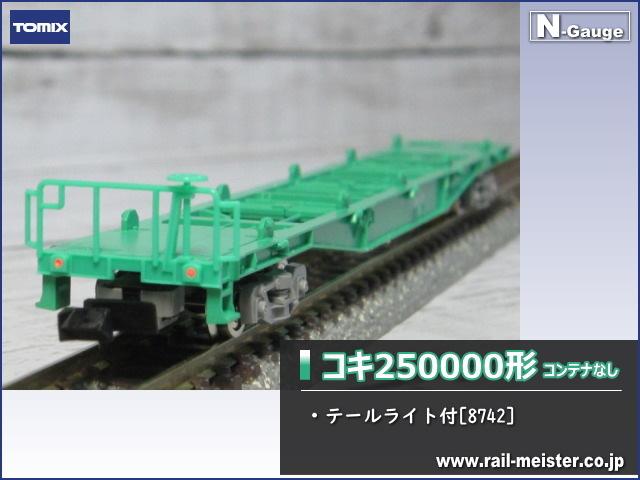 トミックス JR貨車コキ250000形(コンテナなし・テールライト付)[8742]