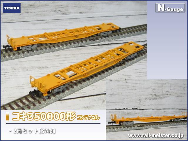 トミックス JR貨車コキ350000形(コンテナなし・2両セット)[8743]