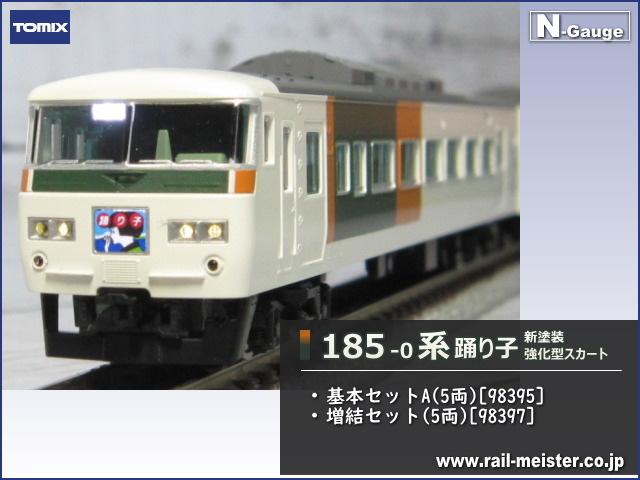 トミックス JR185-0系(踊り子・新塗装・強化型スカート) 基本A(5両)+増結(5両) 10両組[98395/98397]