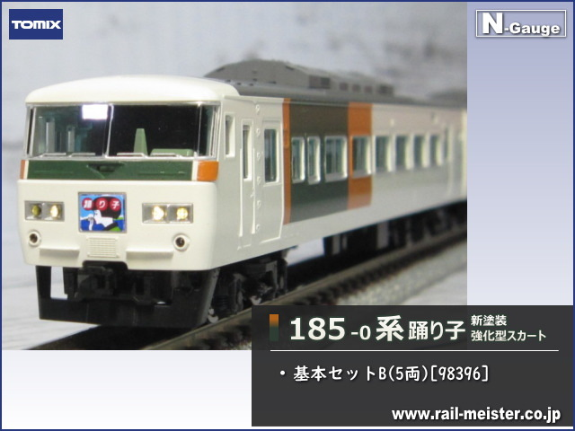 トミックス JR185-0系(踊り子・新塗装・強化型スカート) 基本セットB(5両)[98396]
