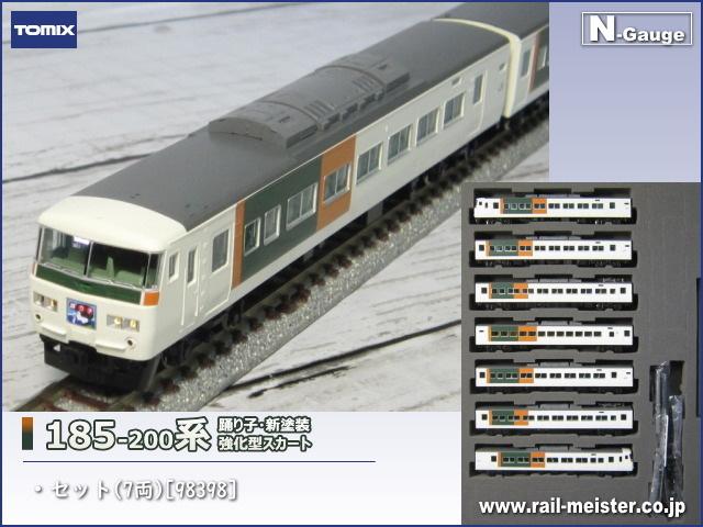 トミックス JR185-200系(踊り子・新塗装・強化型スカート) セット(7両)[98398]