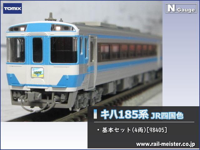 トミックス JRキハ185系(JR四国色) 基本セット(4両)[98405]