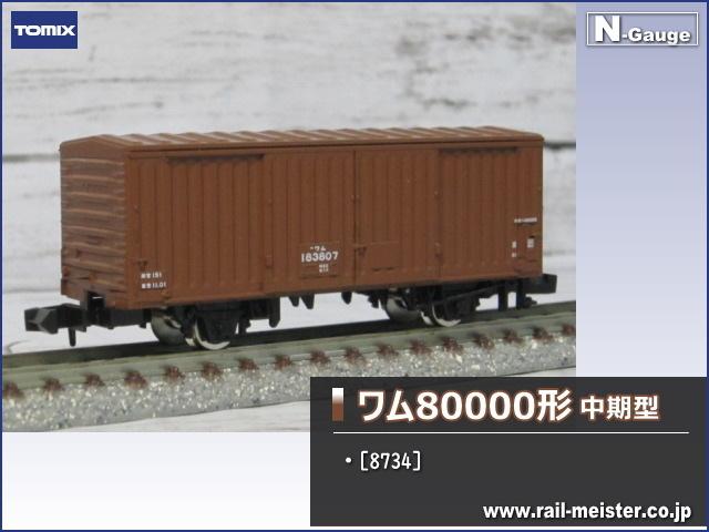 トミックス 国鉄貨車ワム80000形(中期型)[8734]
