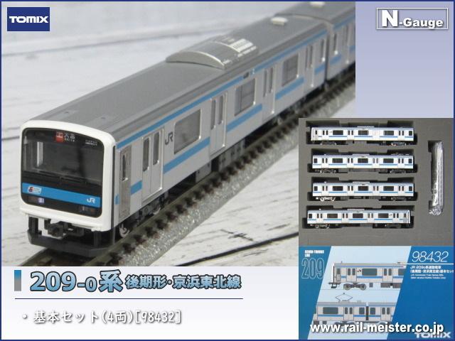 トミックス JR209-0系 後期形・京浜東北線 基本セット(4両)[98432]