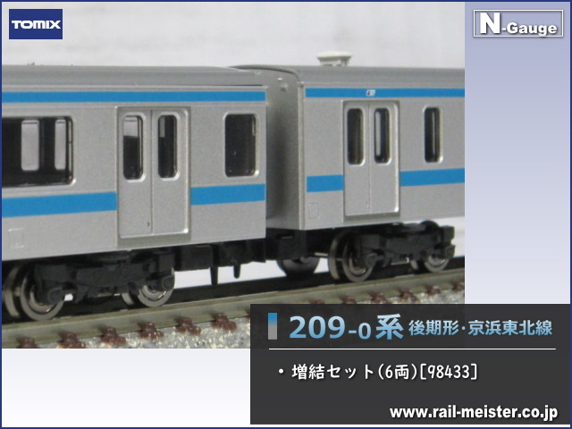 トミックス JR209-0系 後期形・京浜東北線 増結セット(6両)[98433]